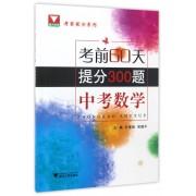 中考数学(考前60天提分300题)/考前提分系列