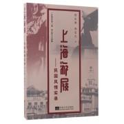上海游屐--民国风情实录