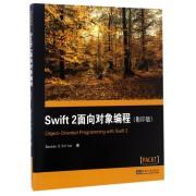 Swift2面向对象编程(影印版)(英文版)