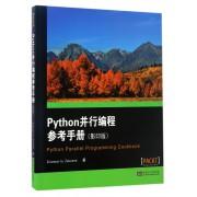 Python并行编程参考手册(影印版)(英文版)