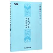 乡关何处(两晋南北朝卷)/国史通鉴