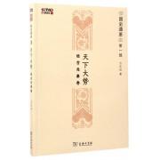 天下大势(远古先秦卷)/国史通鉴