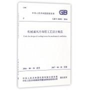 机械通风冷却塔工艺设计规范(GB\T50392-2016)/中华人民共和国国家标准