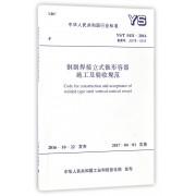 钢制焊接立式锥形容器施工及验收规范(YS\T5431-2016备案号J2278-2016)/中华人民共和国行业标准