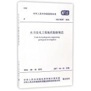 水力发电工程地质勘察规范(GB50287-2016)/中华人民共和国国家标准
