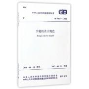 升船机设计规范(GB51177-2016)/中华人民共和国国家标准