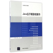 Java五子棋游戏制作(计算机系列教材)