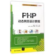 PHP动态网页设计教程(全国高等院校应用型创新规划教材)/计算机系列
