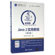 Java2实用教程(第5版微课版高等学校Java课程系列教材)
