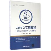 Java2实用教程<第5版>实验指导与习题解答(高等学校Java课程系列教材)