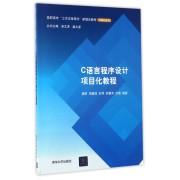 C语言程序设计项目化教程(高职高专工作过程导向新理念教材)/计算机系列
