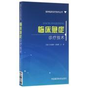 临床急症诊疗技术/医学临床诊疗技术丛书