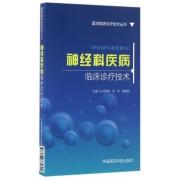 神经科疾病临床诊疗技术/医学临床诊疗技术丛书