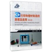 3D打印和增材制造的原理及应用(第4版)