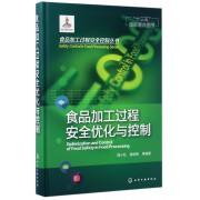 食品加工过程安全优化与控制(精)/食品加工过程安全控制丛书