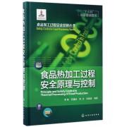 食品热加工过程安全原理与控制(精)/食品加工过程安全控制丛书