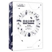 昆虫分类学(修订版)(精)
