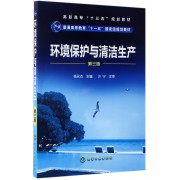 环境保护与清洁生产(第3版高职高专十三五规划教材)