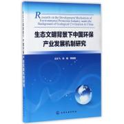 生态文明背景下中国环保产业发展机制研究