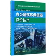 办公建筑环保低碳评价技术/环保公益性行业科研专项经费项目系列丛书