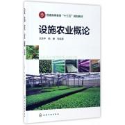 设施农业概论(普通高等教育十三五规划教材)
