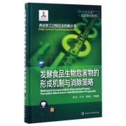 发酵食品生物危害物的形成机制与消除策略(精)/食品加工过程安全控制丛书