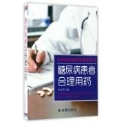 糖尿病患者合理用药/专家指导糖尿病康复系列