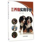 家庭养狗实用手册
