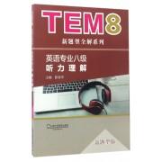 英语专业八级听力理解(新题型版)/TEM8新题型全解系列