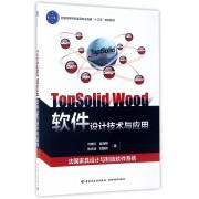 TopSolid Wood软件设计技术与应用(全国高等院校家具专业统编十三五规划教材)