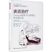 谈话治疗(Tavistock临床中心的理念和实践方法)/英国精神分析系列丛书