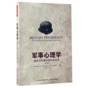 军事心理学(临床与军事行动中的应用第2版)