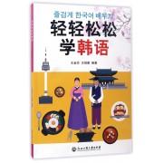 轻轻松松学韩语