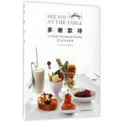 多谢款待(日本宴席料理及餐桌美学名师的15桌派对家宴)