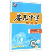 九年级语文(上R)/启东中学作业本