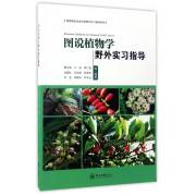 图说植物学野外实习指导/高等院校生命科学野外实习指导系列