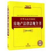 2017中华人民共和国房地产法律法规全书