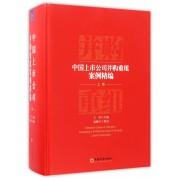 中国上市公司并购重组案例精编(上)(精)