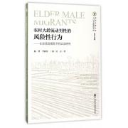 农村大龄流动男性的风险性行为--社会风险视角下的实证研究/西安交通大学人口与发展研究所学术文库