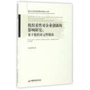 组织柔性对企业创新的影响研究--基于组织双元性视角/西北大学经济管理学院博士文库