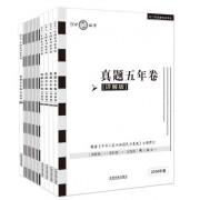 2017年国家司法考试真题五年卷(共14册)