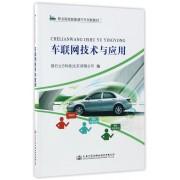 车联网技术与应用(职业院校新能源汽车创新教材)