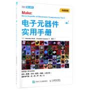 电子元器件实用手册(传感器篇爱上制作)