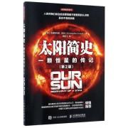 太阳简史(一颗恒星的传记第2版)/到宇宙去旅行