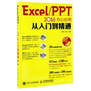 Excel\PPT2016办公应用从入门到精通(附光盘)