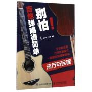 别怕吉他弹唱很简单(流行与民谣)