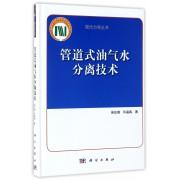 管道式油气水分离技术(精)/现代力学丛书