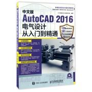 中文版AutoCAD2016电气设计从入门到精通(新编实战型全功能实用教程)