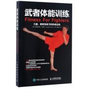 武者体能训练(力量柔韧性练习和热身运动)