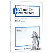 Visual C++程序设计教程(21世纪高等学校计算机规划教材)